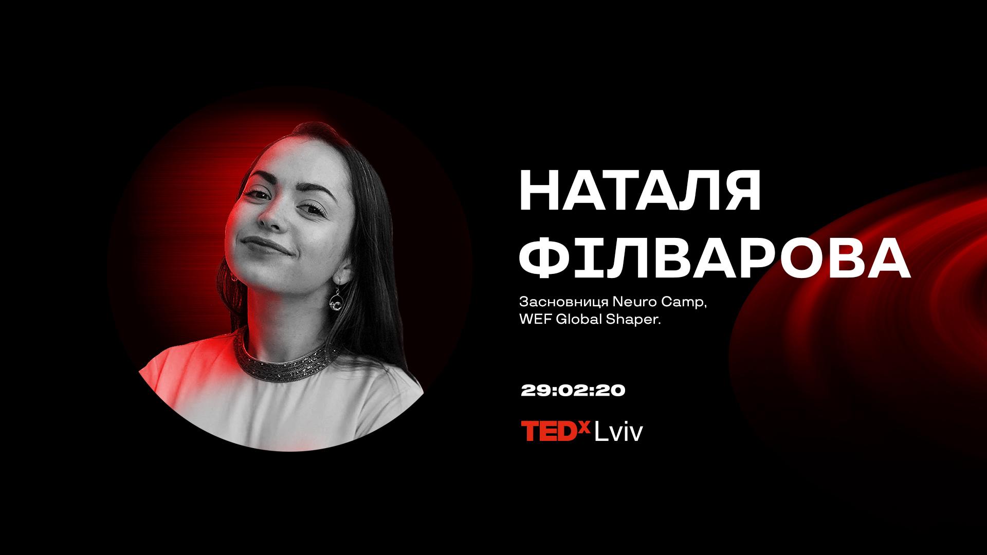 Наталя Філварова