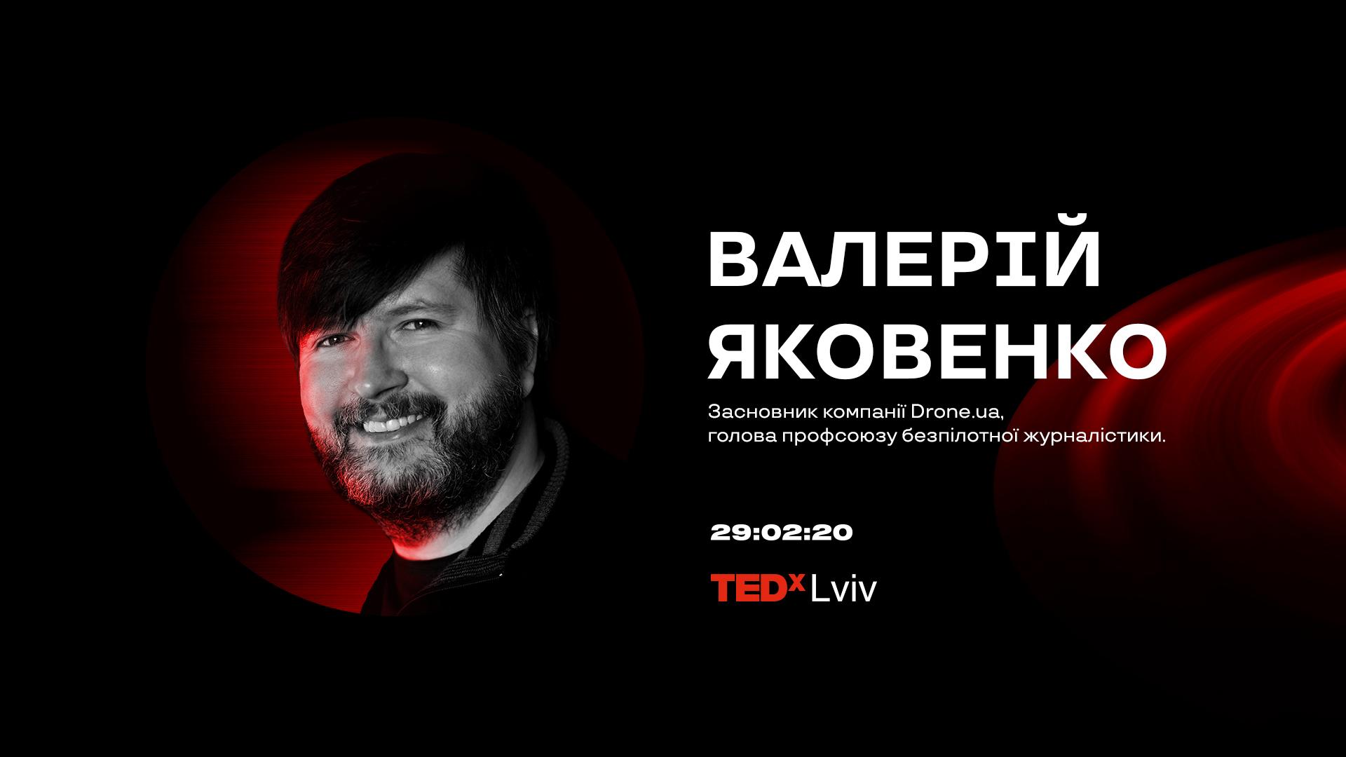 Валерій Яковенко