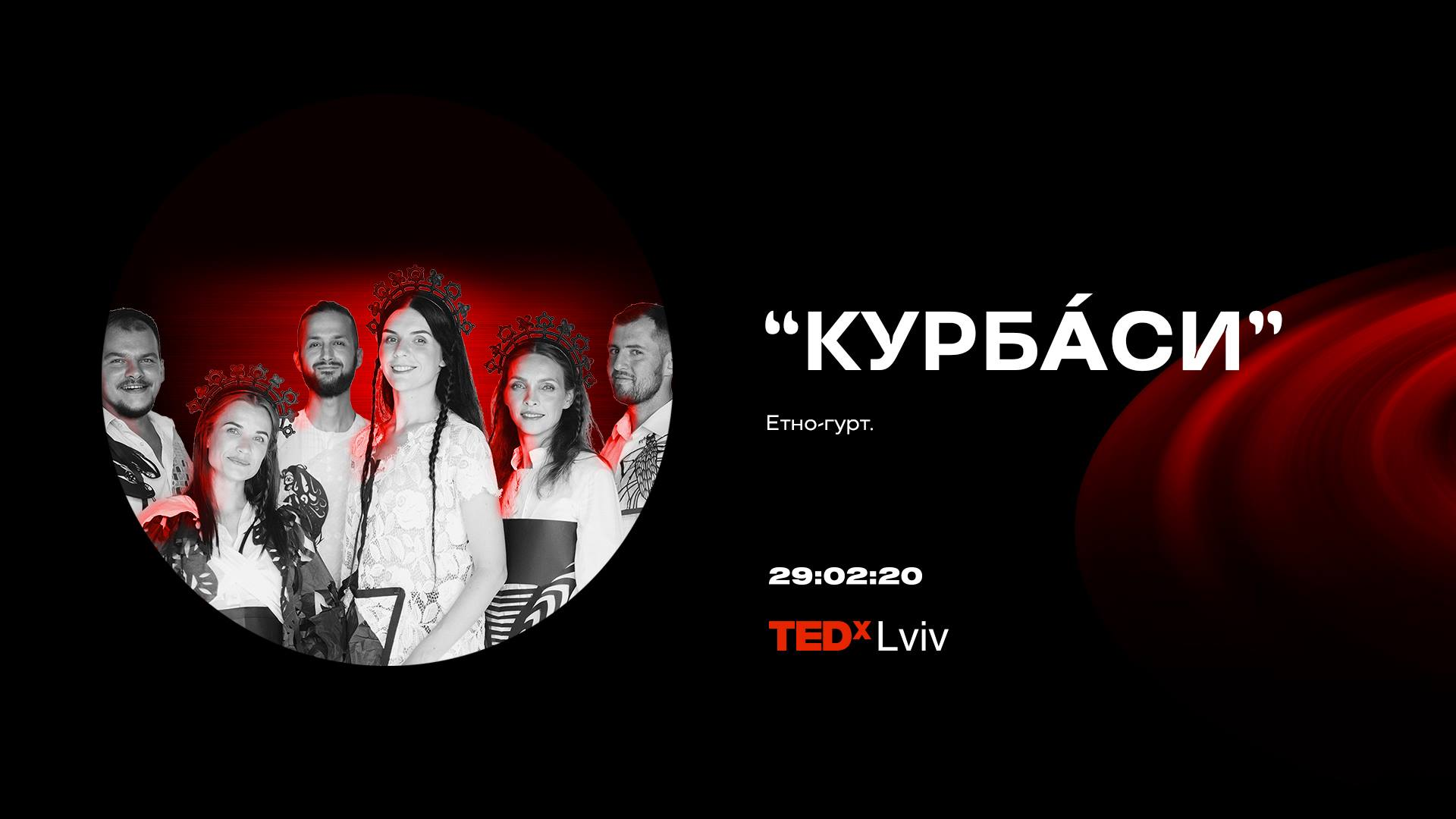 """Етно-гурт """"Курбаси"""""""