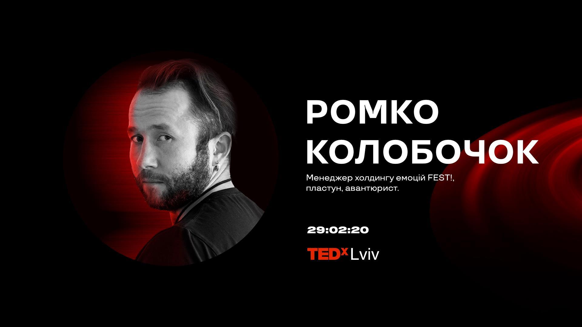 Роман Колобочок