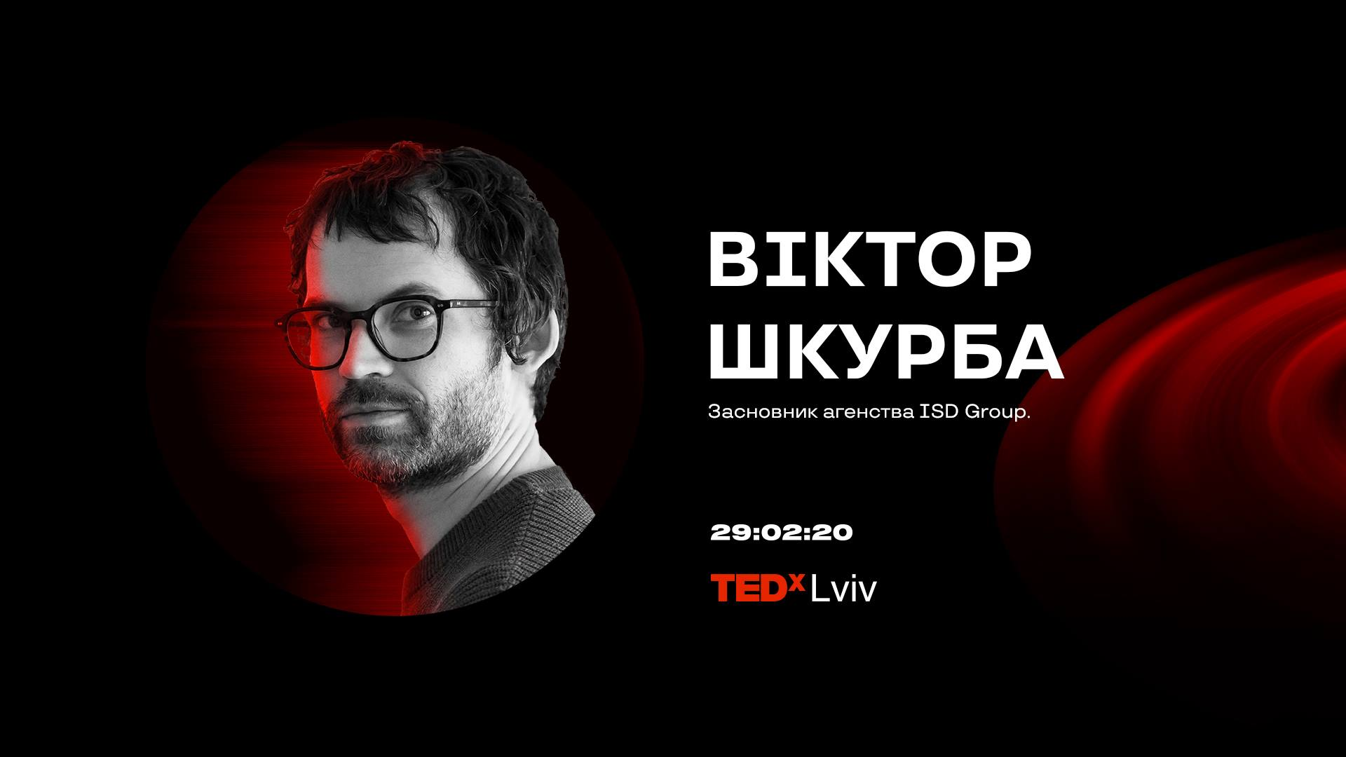 Віктор Шкурба