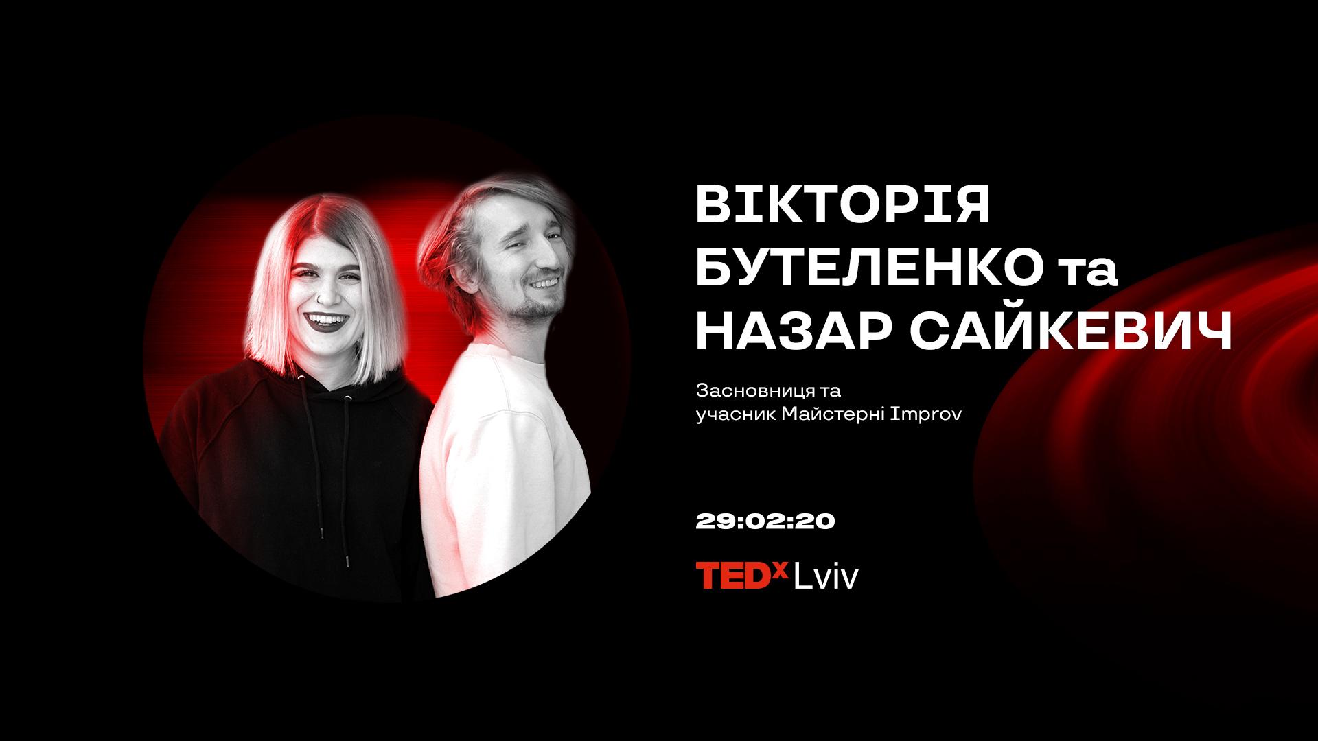 Вікторія Бутеленко і Назар Сайкевич